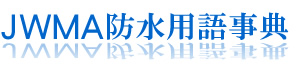 Just another WordPress site防水用語事典 一般社団法人日本防水材料連合会